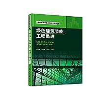 绿色建筑节能工程监理