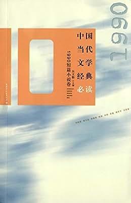 中国当代文学经典必读:1990短篇小说卷.pdf