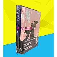 被劫持的私生活:性、婚姻与爱情的历史(精装)+我在现场:性社会学田野调查笔记(套装共2册)