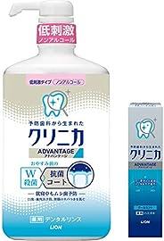 Clinica Advantage(*部外用品)漱口水 低刺激型(無酒精) 900ml
