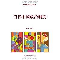 高等学校通识课程系列教材:当代中国政治制度