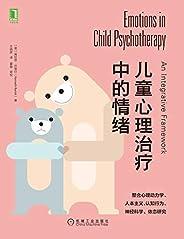 儿童心理治疗中的情绪(本书整合心理动力学、人本主义、认知行为、神经科学、依恋研究于一体;儿童心理治疗师必读)