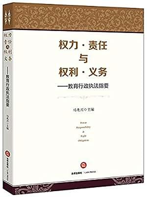 权力·责任与权利·义务:教育行政执法指要.pdf