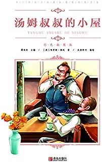 中小学语文新课标推荐阅读名著(彩色插图版):汤姆叔叔的小屋