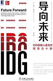 导向未来:IDG创始人麦戈文领导力十讲(麦戈文是腾讯、搜狐、百度等的投资人和领路人,预见到了第一次信息技术革命的到来和互联网的出现。IDG创始人麦戈文家族独家授权作品)