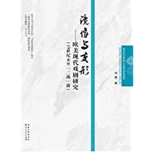 """镜像与变形:欧美现代戏曲研究(19世纪末""""二战""""前)"""