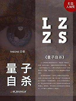 """""""量子自杀"""",作者:[theone]"""