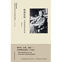 林语堂传:中国文化重生之道(在现代中国知识分子当中,胡适是最可敬的,鲁迅是最可佩的,而最可爱的非林语堂莫属。)(新民说)