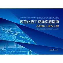 规范化施工现场实施指南:石油化工建设工程