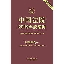 中国法院2019年度案例:刑事案例一(犯罪、刑罚的具体运用、证据、程序及其他)