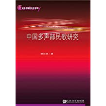 中国多声部民歌研究