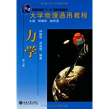 大学物理通用教程普通高等教育十一五国家级规划教材大学物理通用教程:力学(第2版)