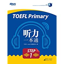 TOEFL Primary Step 1 听力一本通