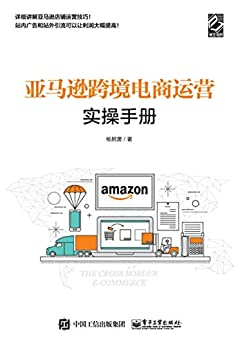 """""""亚马逊跨境电商运营实操手册"""",作者:[杨舸雳]"""