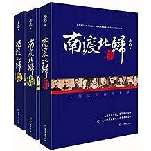 南渡北归(全新经典版)(套装共3册)