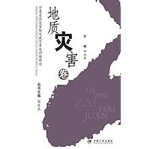 宁夏自然灾害防灾减灾重大问题研究——地质灾害卷