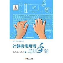 计算机常用词通用手语