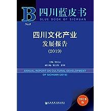 四川文化产业发展报告(2019) (四川蓝皮书)