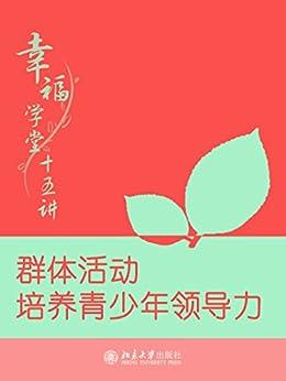 """""""幸福学堂十五讲:群体活动培养青少年领导力"""",作者:[童佳瑾]"""