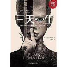 三天一生(法国年度悬疑小说!如果那时我作了不同的选择,人生可能完全不同。三届匕首奖得主勒迈特重磅新作。)