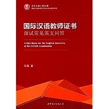 国际汉语教师证书考试培训指定用书·国际汉语教师证书:面试常见英文问答