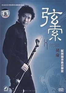 胡瑜板胡协奏曲音乐会:弦索(DVD)