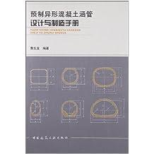 预制异形混凝土涵管设计与制造手册