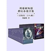 刘慈欣短篇科幻小说合集(套装共28册)