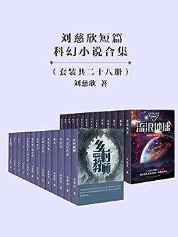 """""""刘慈欣经典短篇合集28册(每个人都应该读的科幻书!关于宇宙,关于未来。)"""",作者:[刘慈欣]"""