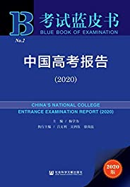 中國高考報告(2020) (考試藍皮書)