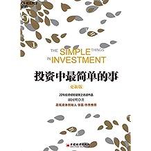 投資中最簡單的事(更新版)(投資本身是一件很復雜的事,我們是否可以化繁為簡、直接追問什么才是投資的本質?)