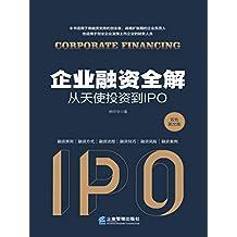 企业融资全解:从天使投资到 IPO