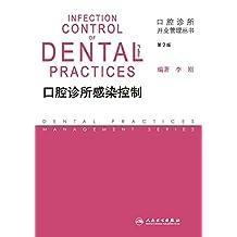 口腔诊所感染控制(第2版) (口腔诊所开业管理丛书)