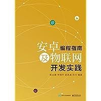 安卓编程指南及物联网开发实践