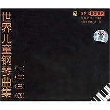 世界儿童钢琴曲集1-4(4CD)