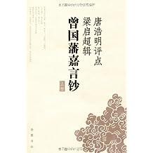 唐浩明评点梁启超辑曾国藩嘉言钞(上下)
