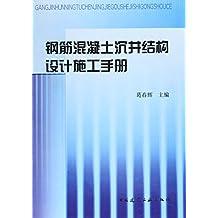 钢筋混凝土沉井结构设计施工手册