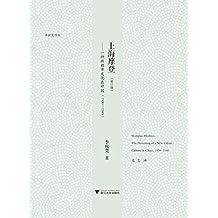 上海摩登-一种新都市文化在中国(1930-1945)