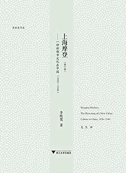 """""""上海摩登-一种新都市文化在中国(1930-1945)"""",作者:[李欧梵]"""