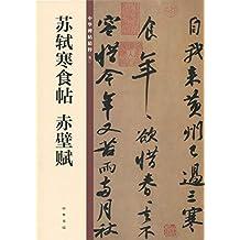 苏轼寒食帖 赤壁赋——中华碑帖精粹 (中华书局)