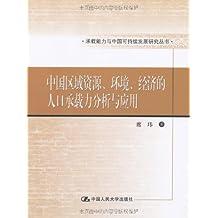 承载能力与中国可持续发展研究丛书:中国区域资源、环境、经济的人口承载力分析与应用