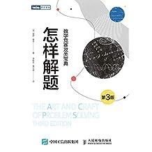 怎样解题:数学竞赛攻关宝典(第3版)(图灵图书)