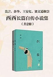 香港極具代表性作家:西西長篇作品集