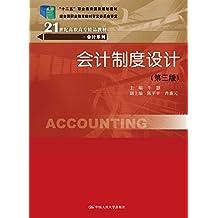 会计制度设计(第三版)(21世纪高职高专精品教材·会计系列)