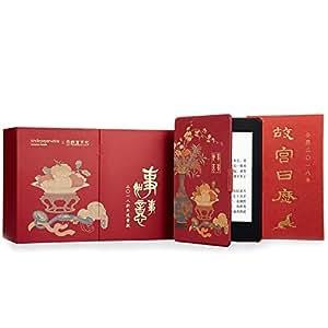 Kindle Paperwhite X 故宫文化2018新年限量款礼盒(包含Kindle Paperwhite电子书阅读器-黑、故宫文化定制保护套、2018《故宫日历》及包装礼盒)
