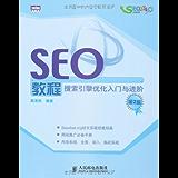 SEO教程:搜索引擎优化入门与进阶(第2版) (图灵程序设计丛书 24)