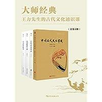 大师经典:王力先生的古代文化通识课(中国古代文化入门必备读物,帮助初学者揭开古代文化的神秘面纱。套装共4册。)
