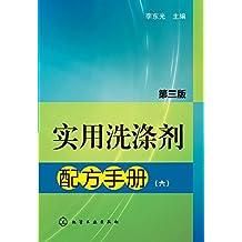 实用洗涤剂配方手册6(第3版)