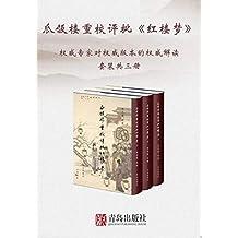 瓜饭楼重校评批《红楼梦》(权威专家对权威版本的权威解读;套装共三册)