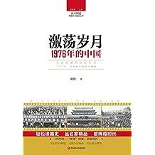 激荡岁月:1976年的中国